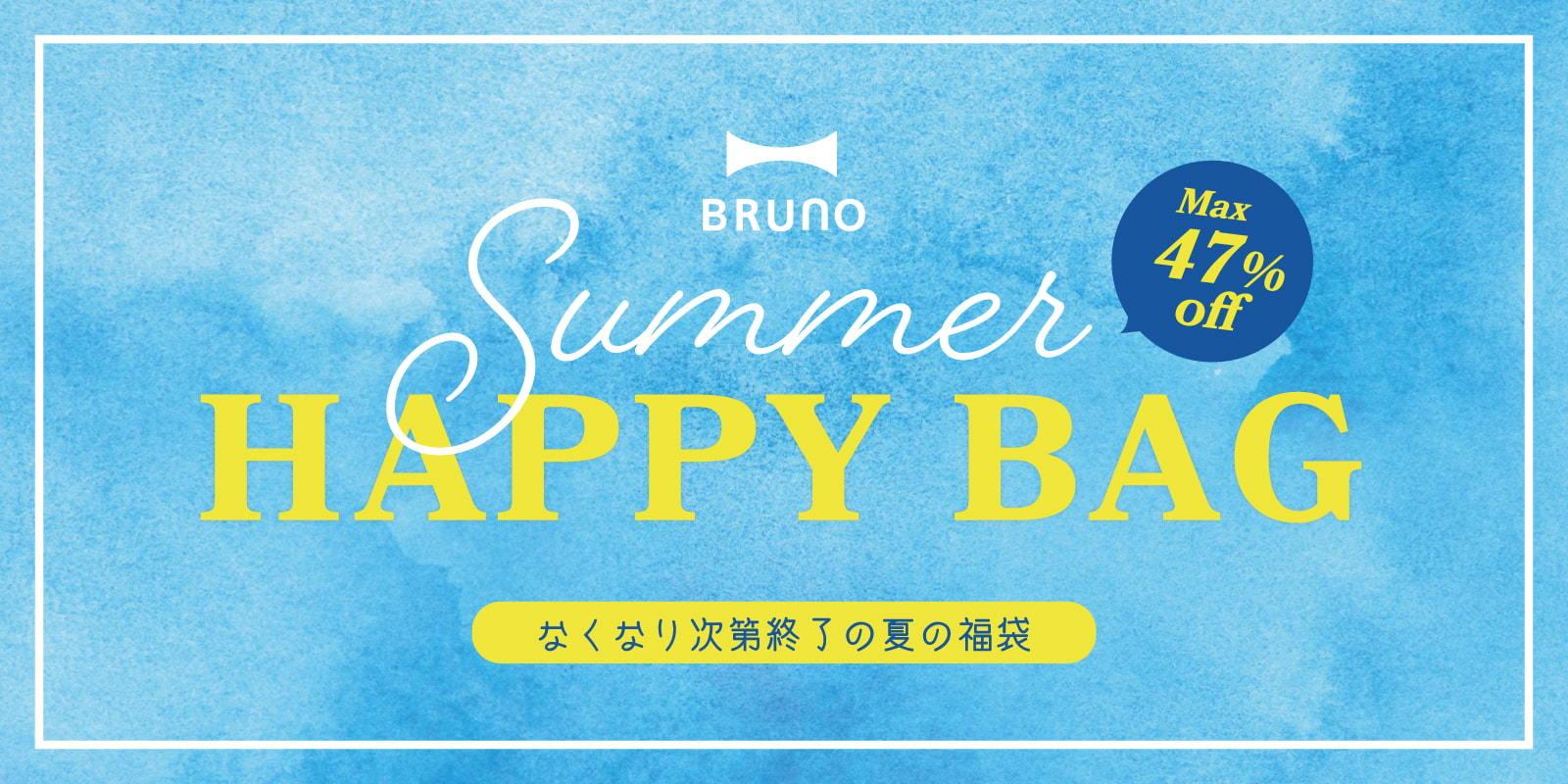 BRUNO(ブルーノ)HAPPY SUMMER BAG 夏の福袋