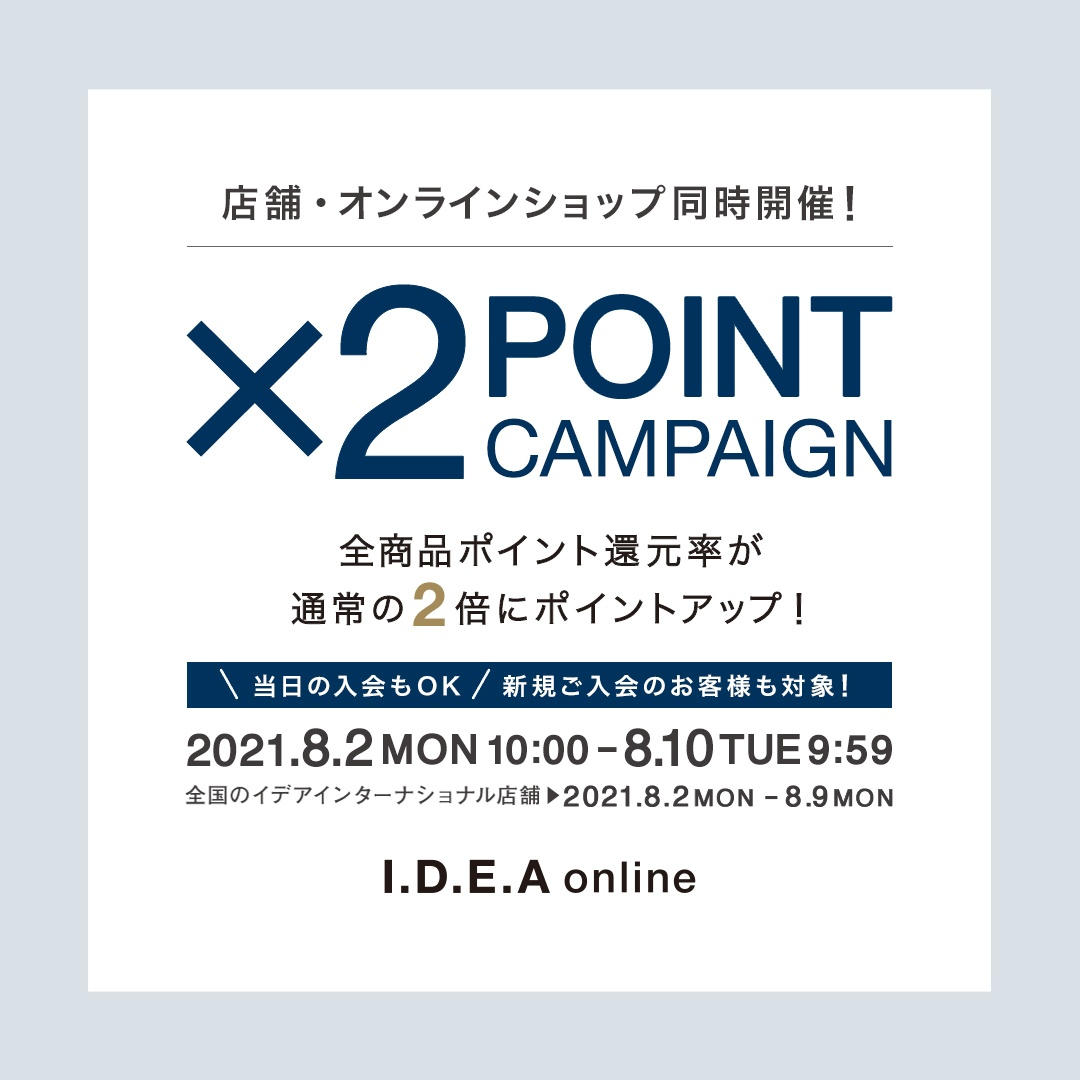 ×2 POINT CAMPAIGN 店舗・オンラインショップ同時開催!