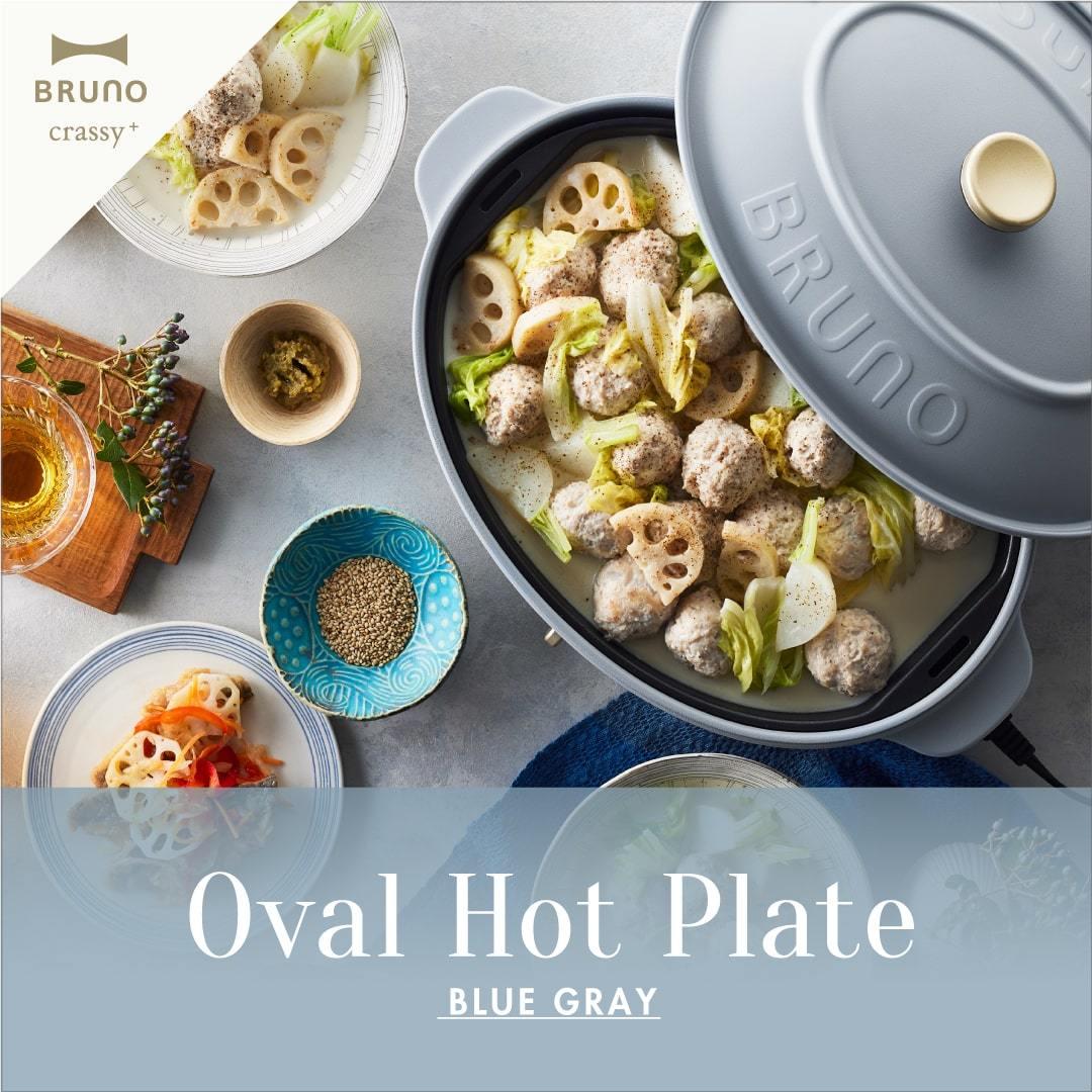 BRUNO crassy+ オーバルホットプレート 期間限定カラー ブルーグレー【本発売】